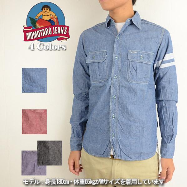 桃太郎ジーンズ MOMOTARO JEANS SJ091 出陣シャンブレーワークシャツ アメカジ 桃太郎 ジーンズ カジュアル メンズ 裾上げ デニム 男性 ジャパンブルー Japan blue ももたろう【送料無料】