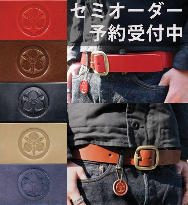 桃太郎ジーンズ モモタロウジーンズ MOMOTARO JEANS AS-58 セミオーダー!ベンズレザーベルト「家紋刻印(KA)」 メンズ デニム 男性 ジャパンブルー Japan blue ももたろう【送料無料】