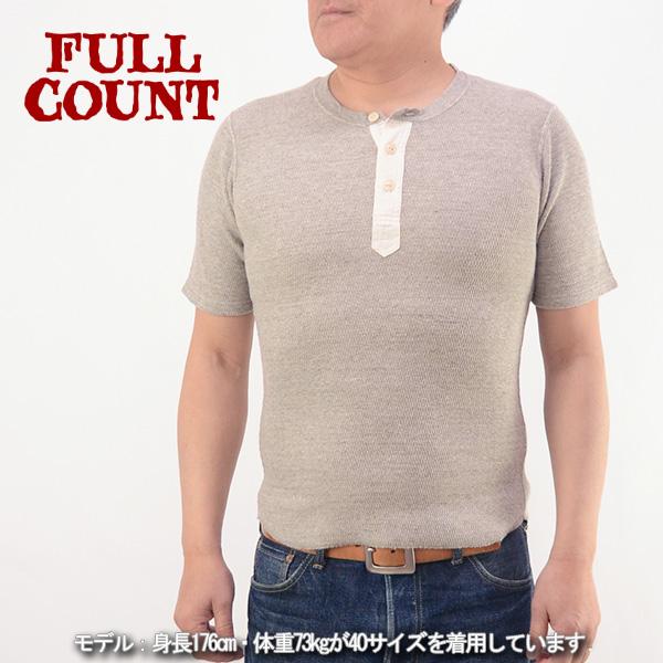 FULLCOUNT フルカウント 5953 ハニカムサーマル ヘンリーネック Tシャツ 半袖 日本製 メンズ 男性 国産 ブランド キャッシュレス 消費者還元 DEAL