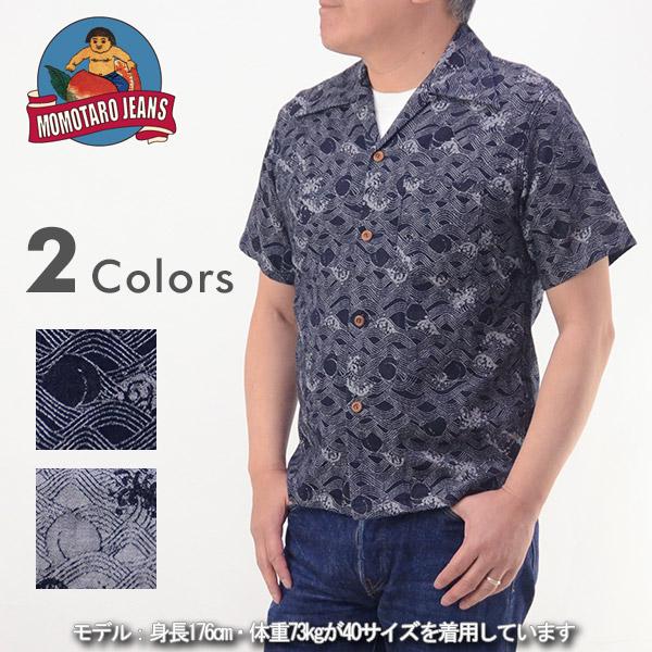 桃太郎ジーンズ モモタロウジーンズ MOMOTARO JEANS 06-054 ピーチジャガード アロハシャツ 半袖 日本製 ももたろう【送料無料】