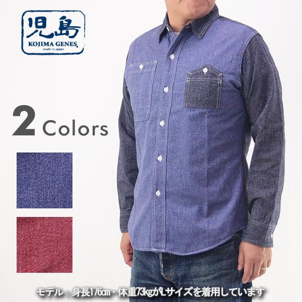 児島ジーンズ KOJIMA JEANS RNB-287 コンボ ワークシャツ 長袖【送料無料】