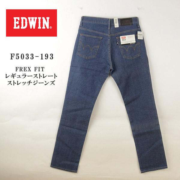EDWIN エドウィン F5033-193 FREX レギュラーストレートストレッチジーンズ メンズ 日本製 SALE 男性[訳有り/在庫処分]国産 ブランド キャッシュレス 消費者還元 DEAL