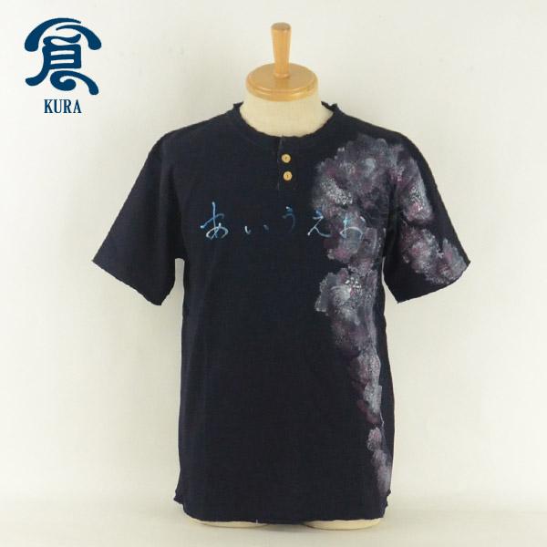 備中倉敷工房倉 24086 『あいうえお』手描きプリントTシャツ 半袖 メンズ 男性 ブランド キャッシュレス 消費者還元