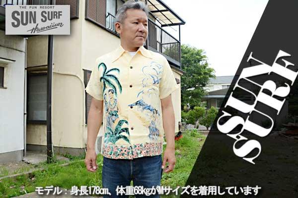 激レアデッドストック!SUN SURF サンサーフ SS35494 スペシャルアロハシャツ『ALOHA HAWAII』Special Edition S/S HAWAIIAN SHIRT