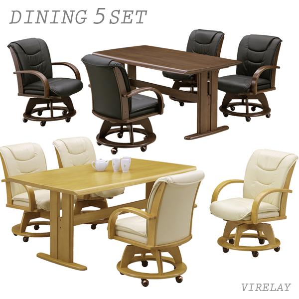 ダイニングテーブルセット ダイニングセット 5点セット 4人掛け 150×85 150テーブル 大判 キャスター付き 回転椅子 食卓セット 北欧 モダン シンプル 高級感 木製 送料無料 通販