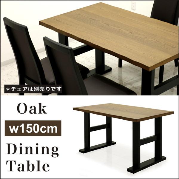 ダイニングテーブル 150×85 150テーブル 食卓テーブル テーブル単体 テーブルのみ 和 和モダン モダン シンプル オーク オーク突板 ナグリ加工 2本脚 カスタム 木製 高級感 オシャレ 通販 送料無料