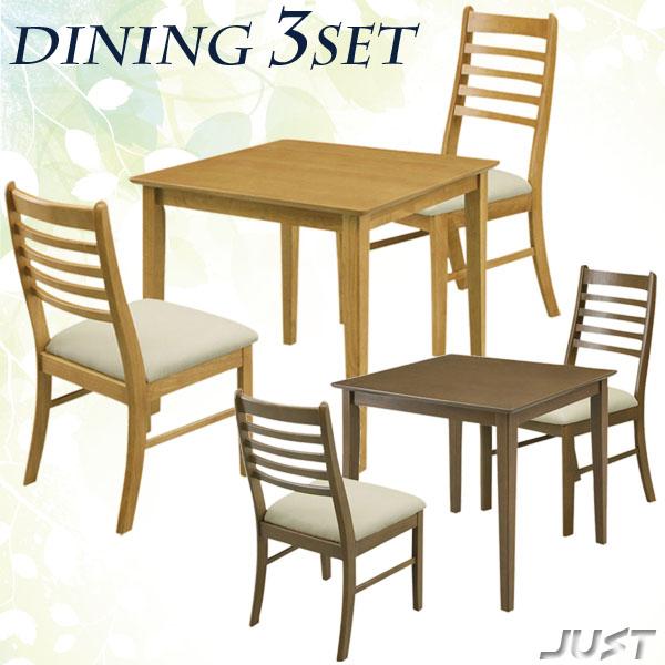 ダイニングテーブルセット ダイニングセット 3点 ダイニングテーブル 3点セット 北欧 木製 幅75cm 2人掛け おしゃれ シンプル モダン 正方形 省スペース コンパクト 食卓セット 2色対応 送料無料 通販