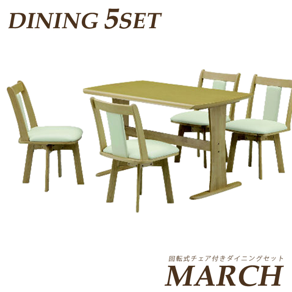 ダイニングテーブルセット ダイニングセット 5点 ダイニングテーブル 5点セット 回転チェア 北欧 木製 幅120cm 4人掛け おしゃれ シンプル 長方形 食卓テーブルセット 送料無料 通販