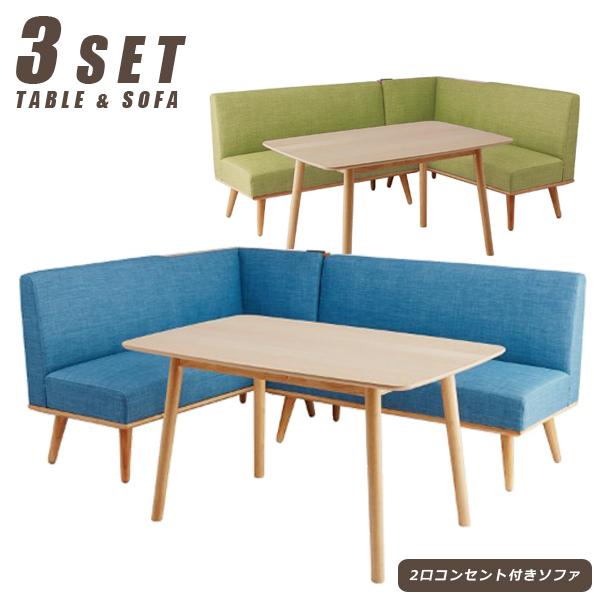 ダイニングテーブルセット コーナー 3点セット 120幅 グリーン ブルー 選べる2色 3人掛け ダイニングセット ベンチ テーブル幅120cm 120×75 3点 4人 L字型 コンセント 座面 ファブリック バーチ材 北欧 カフェ おしゃれ 木製 長方形 家具 通販 送料無料