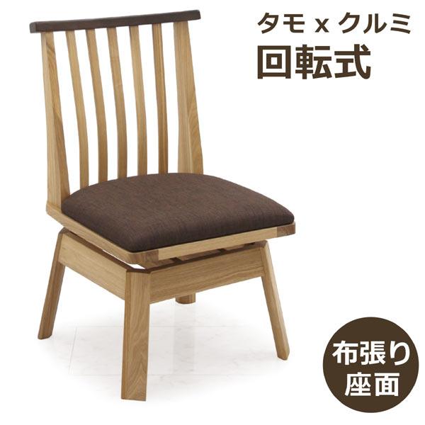 回転チェア 回転椅子 肘無し 一人掛け 椅子 チェア チェアー ダイニングチェア ナチュラル ブラウン ファブリック 布地 和風 モダン 木製 タモ 胡桃 無垢 突板 送料無料 通販