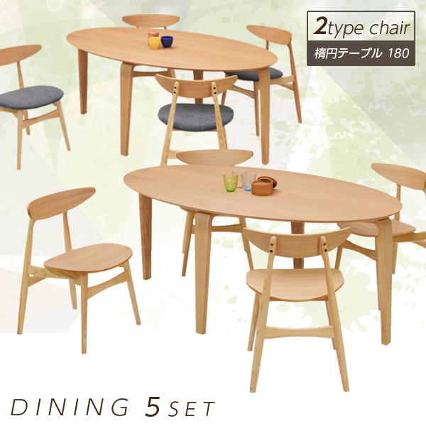 ダイニングテーブルセット ダイニングセット 楕円形 丸 丸テーブル セット 幅180cm 5点セット 4人掛け 4人用 食卓セット ダイニングテーブル x1 ダイニングチェア x4 選べるチェア 板座 布地 ファブリック おしゃれ モダン 北欧 通販