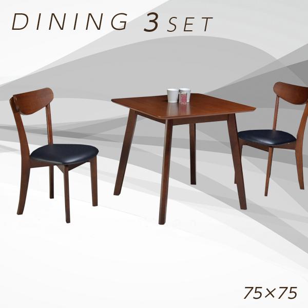 ダイニングテーブルセット ダイニングセット 幅75cm 3点セット 2人掛け 2人用 食卓セット 正方形 ダイニングテーブル x1 ダイニングチェア x2 ブラウン 座面 合成皮革 PVC おしゃれ モダン シック 北欧 木製 木目調 通販