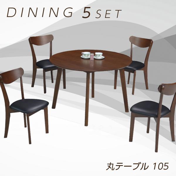 ダイニングテーブルセット ダイニングセット 円卓 丸テーブル 幅105cm 5点セット 4人掛け 4人用 食卓セット ダイニングテーブル x1 ダイニングチェア x4 ブラウン 座面 合成皮革 PVC おしゃれ モダン シック 北欧 木製 木目調 通販