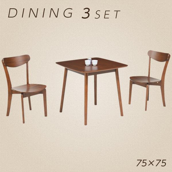 ダイニングテーブルセット ダイニングセット 幅75cm 3点セット 2人掛け 2人用 食卓セット 正方形 ダイニングテーブル x1 ダイニングチェア x2 ナチュラル 座面 板座 おしゃれ モダン シック 北欧 木製 木目調 通販