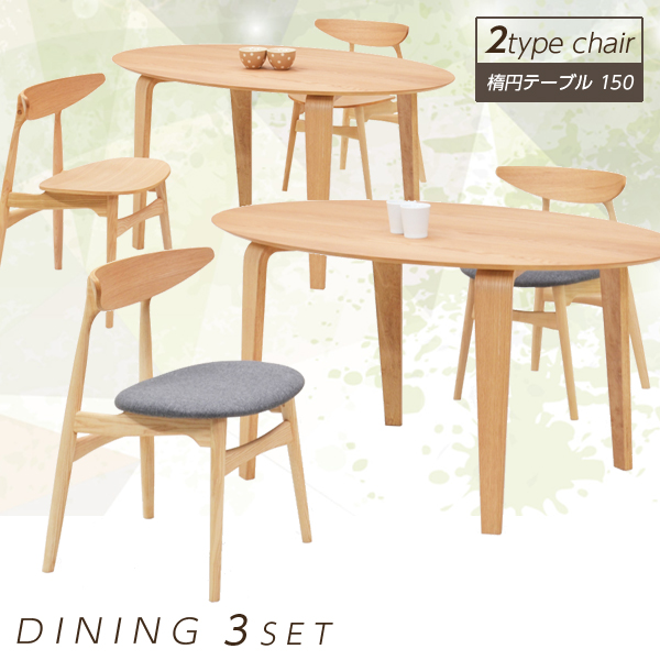 ダイニングテーブルセット ダイニングセット 楕円形 丸 丸テーブル セット 幅150cm 3点セット 2人掛け 2人用 食卓セット ダイニングテーブル x1 ダイニングチェア x2 選べるチェア 板座 布地 ファブリック おしゃれ モダン 北欧 通販