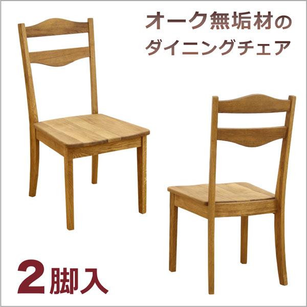チェア ダイニングチェア チェアー 椅子 イス 食卓チェア 木製 木目 2脚セット オーク 無垢材 北欧 モダン ナチュラル シンプル 自然 完成品 送料無料 通販