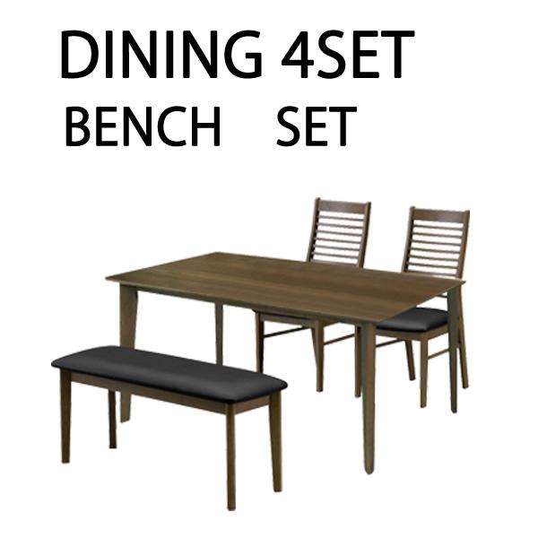 ダイニングテーブルセット 4人掛け 食卓セット ブラウン 合成皮革 幅135 輸入品 椅子3脚 ベンチ1脚 北欧風 シンプル モダン 長方形 ダイニングテーブル4点セット ダイニングベンチ 輸入品 送料無料