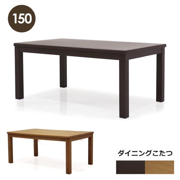こたつテーブル 幅150cm ハイタイプ テーブル ダイニングこたつ ダイニングテーブル 150×90 高脚こたつ 長方形 炬燵 シンプル 和 モダン 木製
