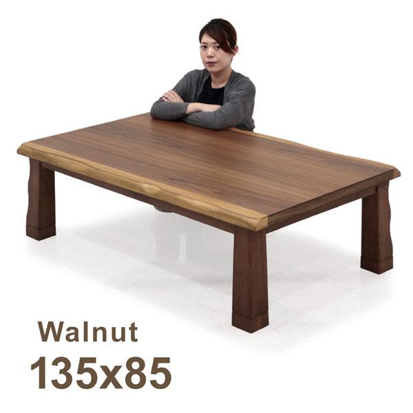 こたつ テーブル 幅135cm 135×85 長方形 座卓 炬燵 家具調こたつ 木製 ウォールナット 継ぎ足 モダン おしゃれ 送料無料 通販