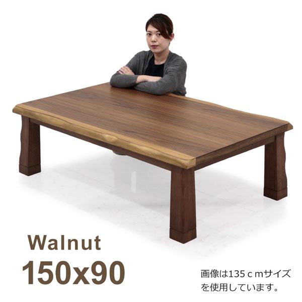 こたつ テーブル 幅150cm 150×90 長方形 座卓 炬燵 家具調こたつ 木製 ウォールナット 継ぎ足 モダン おしゃれ 送料無料 通販
