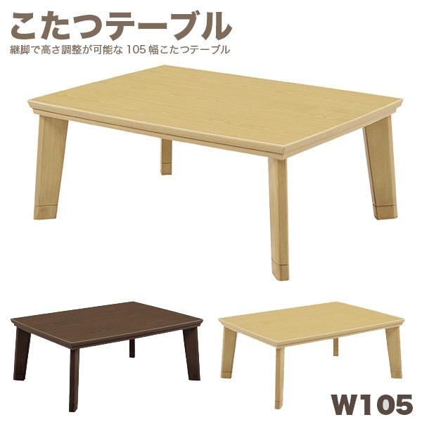 こたつテーブル リビングテーブル ローテーブル 幅105 長方形 家具調コタツ 座卓 高さ 継脚 フラットヒーター シンプル 和風 和モダン おしゃれ かわいい デザイン オールシーズン 木製 家具通販 送料無料