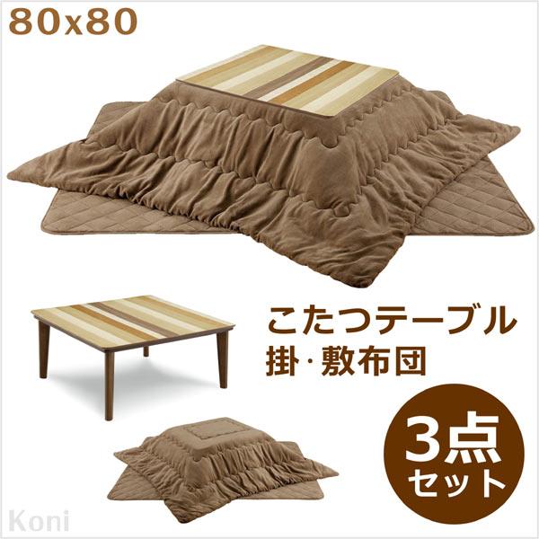 こたつテーブル こたつ テーブル 布団 3点セット 幅80 正方形 シンプル 和風 和モダン おしゃれ かわいい デザイン オールシーズン 木製 家具通販 送料無料