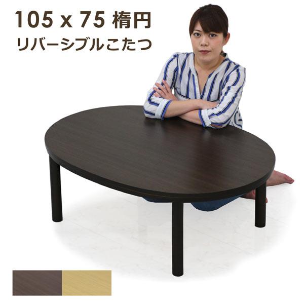 こたつ テーブル 楕円 コタツ リバーシブル 炬燵 こたつテーブル こたつテーブルのみ 幅105 105x75 ダークブラウン ライトブラウン 選べる2色 ちゃぶ台 座卓 ローテーブル センターテーブル テーブルのみ 単体 シンプル 木製 家具 インテリア 通販 送料無料