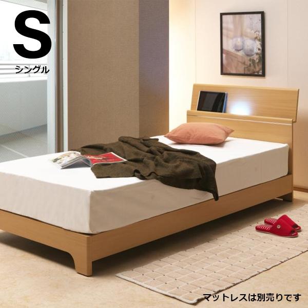 ベッド シングル シングルベッド 宮付き ライト付き LED 照明 スライド式コンセント 2口コンセント付き ベッドフレーム 選べる2色 ブラウン ナチュラル 木製 シンプル モダン 北欧 送料無料 通販