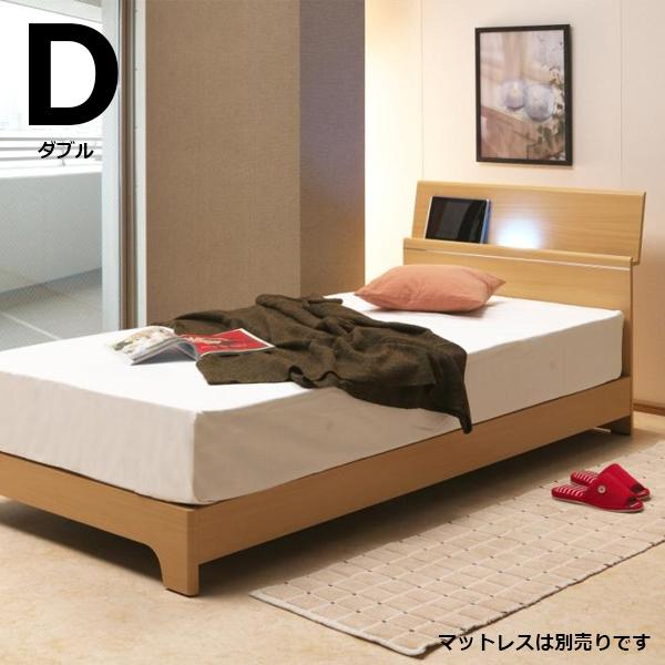 ベッド ダブル ダブルベッド 宮付き ライト付き LED 照明 スライド式コンセント 2口コンセント付き ベッドフレーム 選べる2色 ブラウン ナチュラル 木製 シンプル モダン 北欧 送料無料 通販