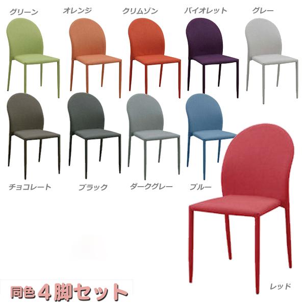 カラー チェア 【同色4脚入り】 ダイニングチェア 選べる10色 4脚セット スタッキング ファブリック 布地 イス 1人掛け 1人用 多色 椅子 いす 一人掛け 一人用 シンプル カラフル かわいい 完成品 通販 送料無料