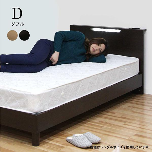 数量限定 ダブルベッド ダブルサイズ ベッド ベット マットレス付きベッド ライト付き コンセント付き シンプル モダン 北欧スタイル 木製 送料無料 【マットレス付き】 通販
