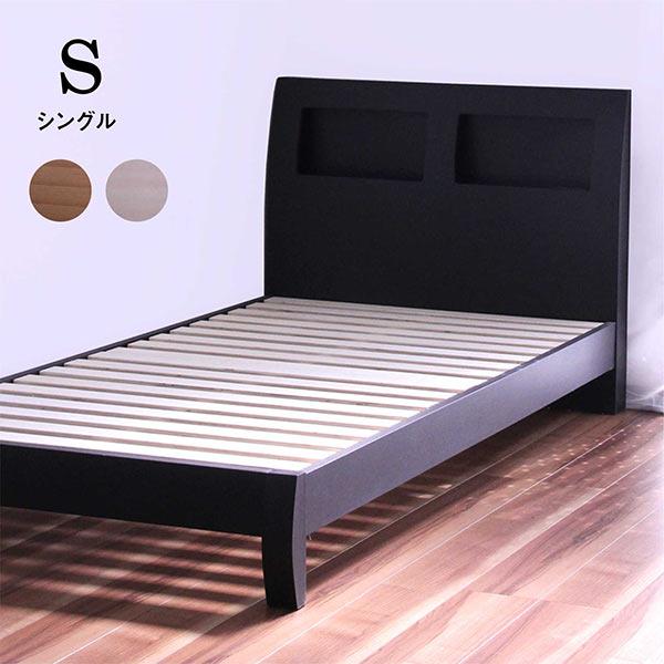 シングルベッド ベッド 宮付き すのこベッド ベッドフレーム 木製 シンプル モダン マットレス別売りです 通販