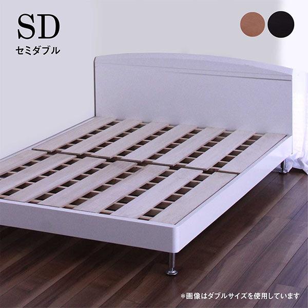 セミダブルベッド ベッド ベット すのこベッド ベッドフレーム 木製 シンプル モダン 送料無料 通販