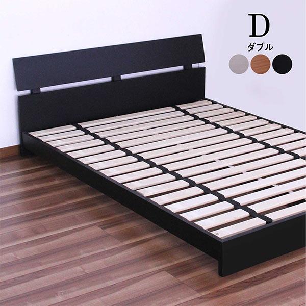 ベッド ダブル ダブルベッド ローベッド フロアベッド ベッド ベット すのこベッド ベッドフレーム ナチュラル ホワイト ウェンジ 選べる3色 木製 シンプル モダン 送料無料 通販