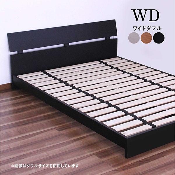 ワイドダブルベッド ローベッド フロアベッド ベッド ベット すのこベッド ベッドフレーム 木製 シンプル モダン 送料無料 通販