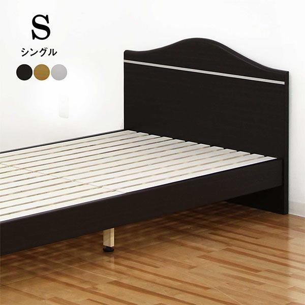 シングルベッド ベッド ベット シングル すのこ すのこベッド ベッドフレーム 木製 シンプル 北欧 モダン 3色対応 送料無料 通販
