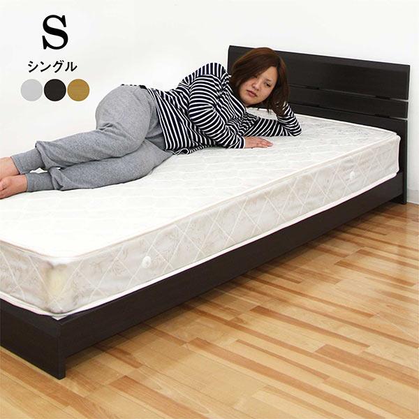 シングルベッド ベッド シングル フロアベッド マットレス付き すのこベッド すのこ シンプル ホワイト ダークブラウン ナチュラル 3色対応 北欧 シンプル モダン 新生活 一人暮らし 送料無料 通販