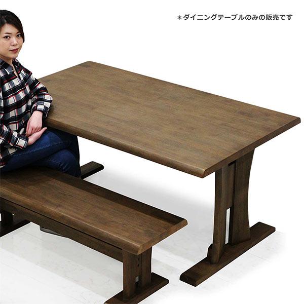 ダイニングテーブル テーブル 無垢材 幅150cm 150×90 木製テーブル ヴィンテージ 単体 和モダン 和テイスト ダイニングテーブル ブラウン ラバーウッド 木製 長方形 リビング ダイニング 和風 和 和モダン おしゃれ ビンテージ 通販 送料無料