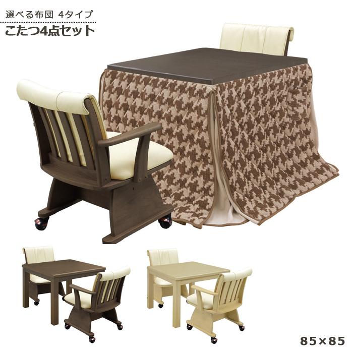 ダイニングこたつ4点セット コタツセット 4点セット 2人掛け ハイタイプこたつ 85×85 ダイニングセット 正方形 コタツ布団 炬燵 木製 シンプル モダン 回転椅子 回転チェア 木製 送料無料