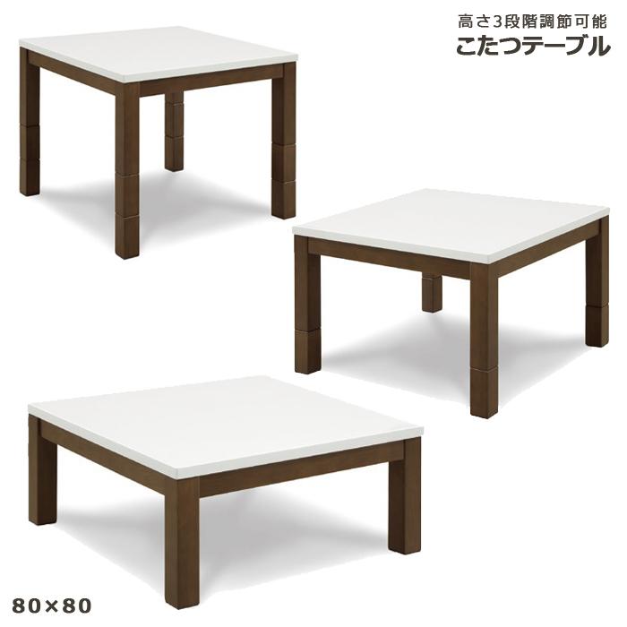こたつテーブル ホワイト色 清潔感 幅80cm 高さ3段階調整可能 高さ調整可能 白色 座卓 暖卓 座卓 こたつテーブル 食卓 シンプル おしゃれ 正方形 継脚 送料無料