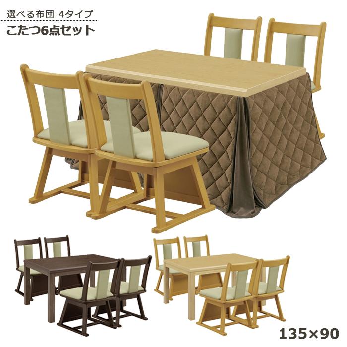 こたつセット 4人掛け こたつダイニングセット 6点セット 幅135cm用 奥行90cm ブラウン ダークブラウン チェック柄 千鳥柄 おしゃれ モダン 北欧 こたつ布団 ダイニングテーブルセット 食卓 回転椅子 回転チェア 木製