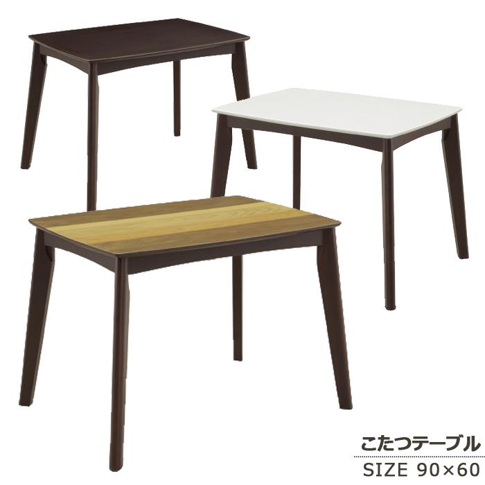 こたつテーブル ハイタイプ 幅90cm 奥行き60cm 木製 こたつ ダイニングテーブル 寄木 ホワイト ダークブラウン おしゃれ 北欧 高級感 食卓テーブル テーブル 暖卓