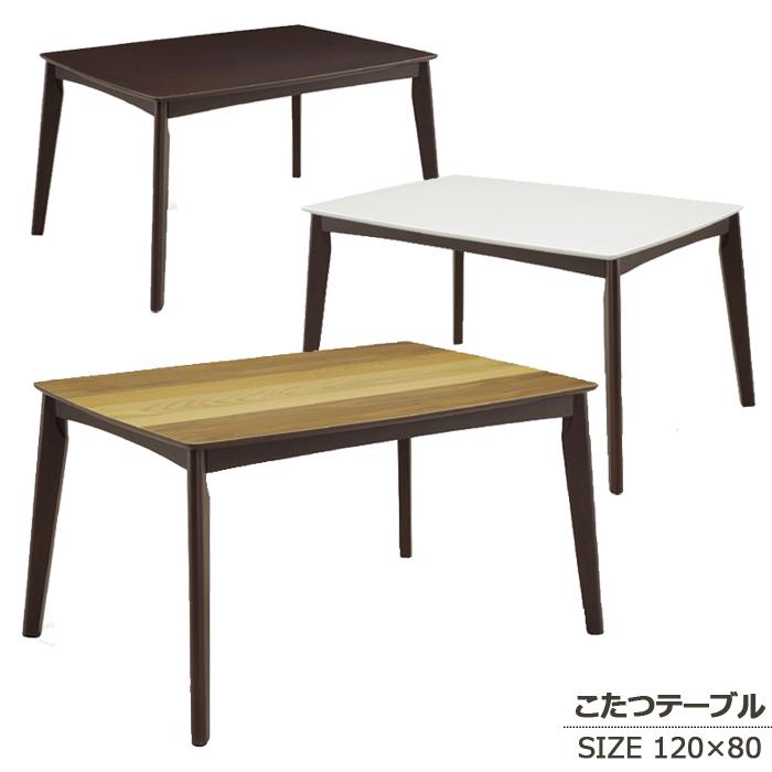 こたつテーブル ハイタイプ 幅120cm 奥行き80cm 木製 こたつ ダイニングテーブル 寄木 ホワイト ダークブラウン おしゃれ 北欧 高級感 食卓テーブル テーブル 暖卓