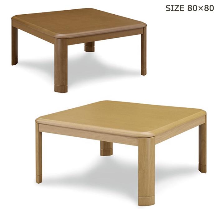 こたつ テーブル こたつテーブル コタツ 幅80cm 奥行80cm 正方形 座卓 炬燵 家具調こたつ 木製 和風 シンプル モダン ナチュラル ブラウン コンパクトサイズ 暖卓 食卓