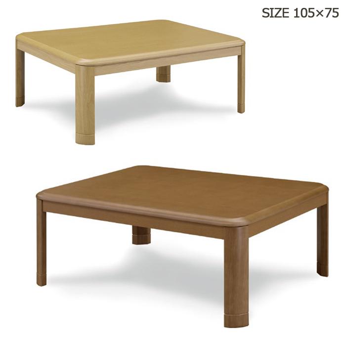 こたつ テーブル こたつテーブル コタツ 幅105cm 奥行75cm 長方形 座卓 炬燵 家具調こたつ 木製 和風 シンプル モダン ナチュラル ブラウン リビング家具 暖卓 食卓