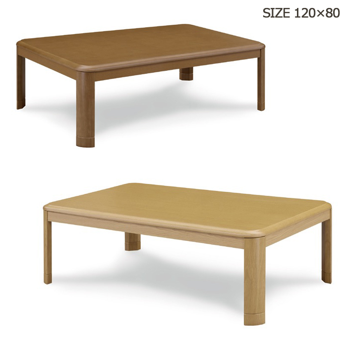 こたつ テーブル こたつテーブル コタツ 幅120cm 奥行80cm 長方形 座卓 炬燵 家具調こたつ 木製 和風 シンプル モダン ナチュラル ブラウン リビング家具 暖卓 食卓