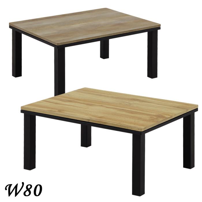 こたつテーブル おしゃれ 幅80cm ナチュラル ブラウン 正方形 座卓 暖卓 食卓テーブル ロータイプ 家具調こたつ 北欧 炬燵 リビング家具 こたつ 木製