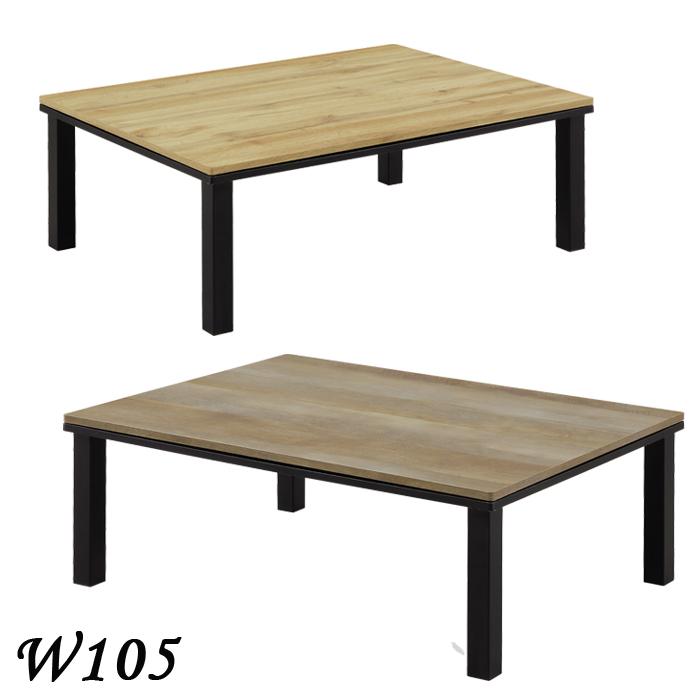 こたつテーブル おしゃれ 幅105cm ナチュラル ブラウン 長方形 座卓 暖卓 食卓テーブル ロータイプ 家具調こたつ 北欧 炬燵 リビング家具 こたつ 木製