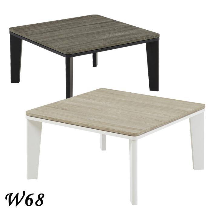 こたつ テーブル コタツ 炬燵 こたつテーブル 幅68 68x68 ライト ダーク 座卓 ローテーブル センターテーブル 単体 コンパクト シンプル 木製 家具調こたつ
