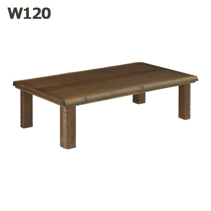 こたつ テーブル 幅120cm 120×80cm 長方形 座卓 炬燵 家具調こたつ 木製 継ぎ足 日本製 座卓 暖卓 国産 家具調こたつ 高さ調節可能 ローテーブル 高級感 オールシーズン